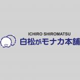 Ichiro-Shiromatsu-square-greybg